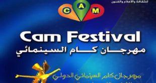 """مهرجان """"كام"""" السينمائي يستعد لانطلاق دورته السابعة في القاهرة"""