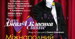 Концерт «GlobalJazzDay ЮНЕСКО» в Одессе «ДЖАЗ И КЛАССИКА»
