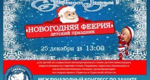 Международный конгресс «ЩИТ» проводит благотворительный детский праздник «Новогодняя феерия»