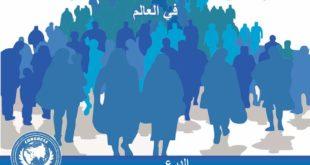 منظمة الدرع تنظم مؤتمرا دوليا في اوديسا يناقش اوضاع اللاجئين والمهاجرين وعديمي الجنسية في العالم وسبل حل هذه المشكلة
