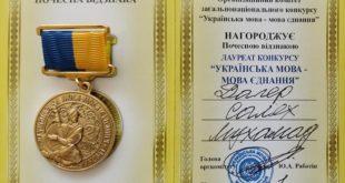 Дагер Салех Мухамед награждён почётным знаком лауреатом конкурса «Українська мова — мова єднання»