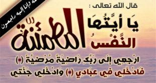 تعزية ومواساة بوفاة المرحوم احمد محمد ظاهر