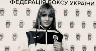 """مصرع أمينة بولاخ بطلة أوكرانيا للملاكمة بسبب """"السماعات"""""""